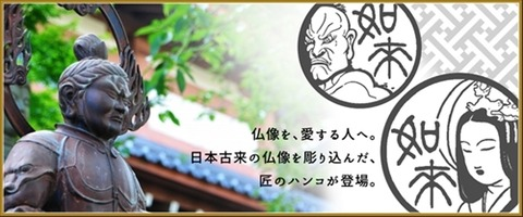仏像が描かれたありがたいハンコ「仏像図鑑」が登場!