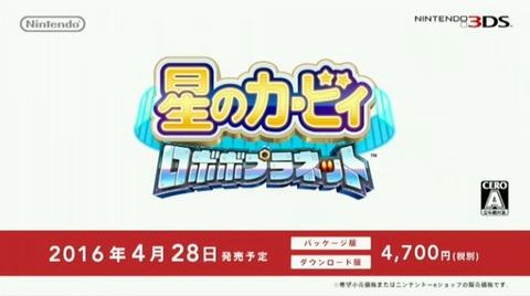 【ニンダイ】新作3DS『星のカービィ ロボボプラネット』が4月28日発売決定! カービィがロボットに乗って大暴れwwwwww