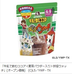 森永から『妖怪ウォッチ』とコラボしたパッケージの香ばしい麦芽の風味が飲みやすい「牛乳で飲むココア<麦芽パウダー入り>妖怪ウォッチ」を発売!