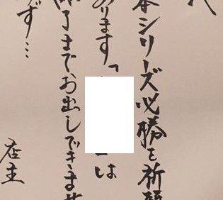 【ゲン担ぎ】広島のとある飲食店「(プロ野球)日本シリーズが終わるまで○○○○は出しません!」