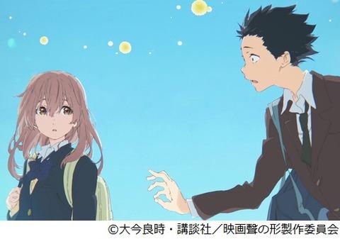 アニメ映画「聲の形」のウェブPVが解禁!