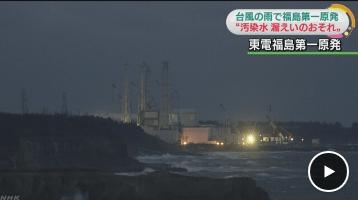 台風16号の影響で福島第一原発で汚染水が流出のおそれがある模様・・