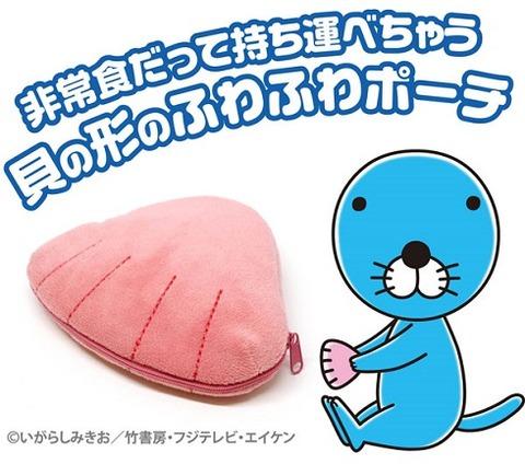 「ぼのぼの」が持ってる貝がポーチになって登場wwwwwwwww
