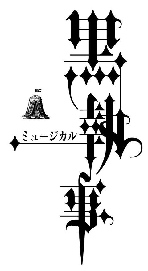 ミュージカル『黒執事』の新作公演が11月より全国4カ所で上映決定!