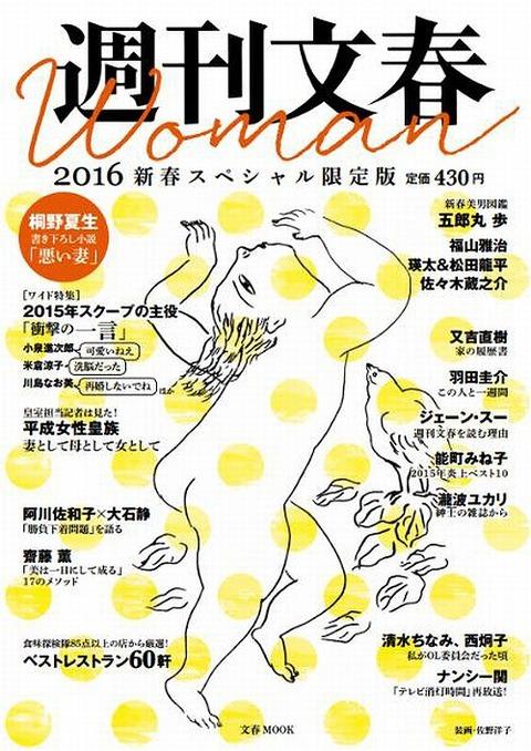 「週刊文春」初の女性版「週刊文春 Woman 2016新春スペシャル限定版」を1月1日に発売