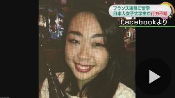 フランスで留学中の日本人女子大生が行方不明に・・事情を知っていると見られる外国人男性がすでに国外へ出国した模様
