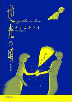 タナカカツキ先生のデビュー作「逆光の頃」が高杉真宙さん主演で実写映画化!