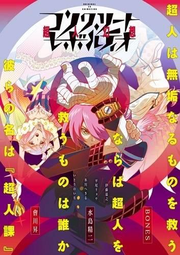 10月より放送のアニメ『コンクリート・レボルティオ~超人幻想~』の最速先行上映会&トークショーが開催決定!