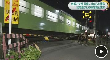 京都で修学旅行生とみられる女子高生が電車にはねられ重体・・