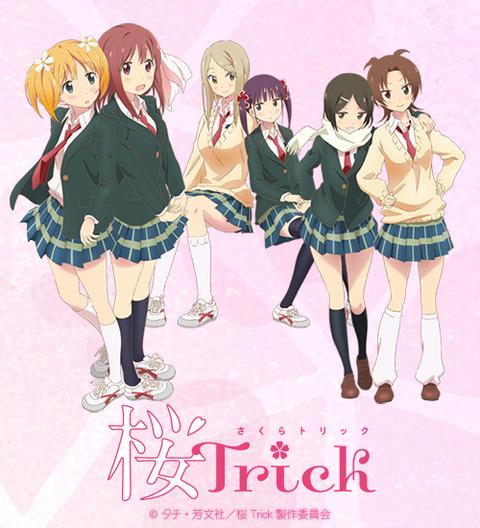 アニメ『桜Trick』の「南しずく」のバースデーイベントが開催決定!