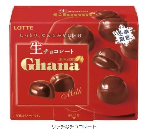 「ガーナ生チョコレート<ミルク>」が登場!