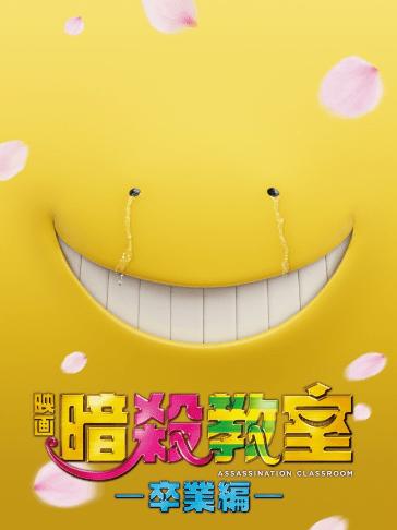 実写映画『暗殺教室~卒業編~』BD&DVDが10月12日にリリース決定!