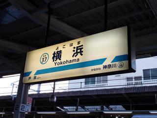 京急横浜駅で、老人が女子高生を蹴り飛ばし、階段から転倒させる事件発生! 歩きスマホがきっかけか?