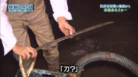 【鉄腕ダッシュ】TOKIOが新宿の生態系を新たに作るという企画で、池底から栄養のある土を採取してたら、池の底から刀を発見wwwwwww → 脇差『すっぽん沼江』と名付けられるwwwww