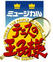 「テニミュ3rd青学vs六角」が公演決定!新キャスト&ティザービジュアルも公開
