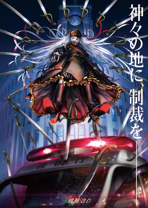 「BLACK LAGOON」の広江礼威先生原作アニメ「Re:CREATORS」が来年4月放送開始!ビジュアルも公開