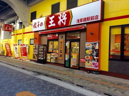 【とばっちり】餃子の王将「大阪王将のCMが下品と自分んとこにクレームが来てるけど、全く関係無いから!! 一緒にしないで!!!」
