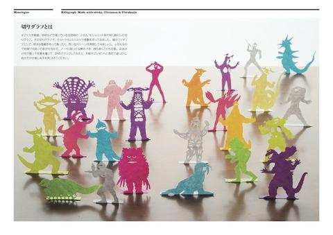 「ふせん」を使ってやウルトラ怪獣を切り絵風に作る書籍「切りグラフ ふせんで作るウルトラマン&ウルトラ怪獣」が登場!