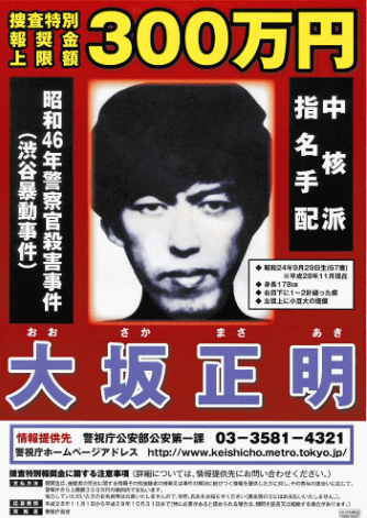 「渋谷暴動」で指名手配されて45年間逃亡している中核派活動家の大坂正明容疑者に300万円の懸賞金