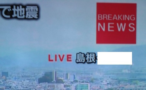 鳥取県中部で震度6弱の地震が起きた後、ミヤネ屋がやらかすwwwwwwwwwww