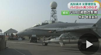 訓練中に米軍FA18戦闘攻撃機が高知県の沖合で墜落し、緊急脱出したパイロットが行方不明に・・