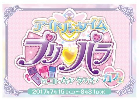 アニメ「アイドルタイムプリパラ」のコラボカフェが『KIT BOX -KOTOBUKIYA CAFE&DINER-』にて開催!