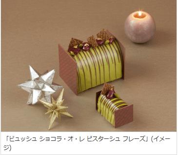 リンツが濃厚なミルクチョコレートをベースにピスタチオとイチゴを組み合わせたクリスマスケーキ「ビュッシュ ショコラ・オ・レ ピスターシュ フレーズ」の予約受付開始!