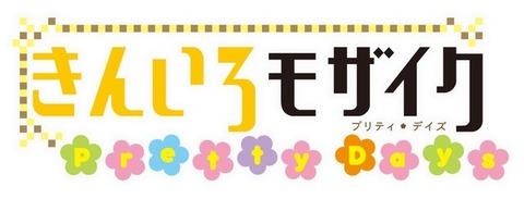 アニメ「きんいろモザイクPretty Days」の劇場前売り第2弾が詳細が発表!