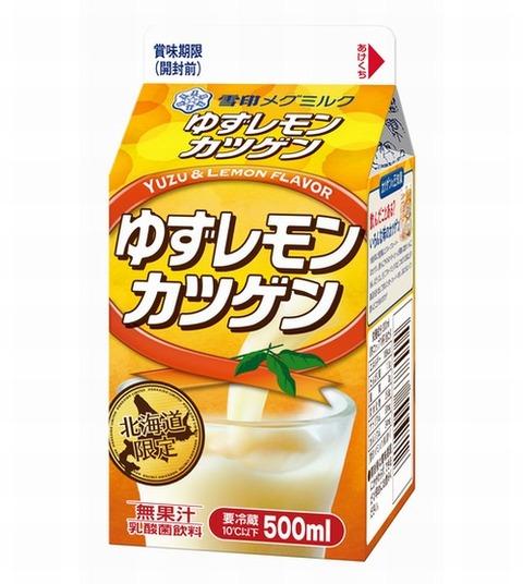 「ソフトカツゲン」から「ゆずレモンカツゲン」を発売!