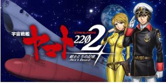 「宇宙戦艦ヤマト2202 」のスマホゲーの事前登録がスタート!
