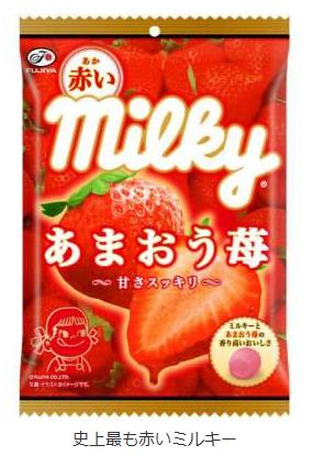 不二家からあまおう苺の果汁を使用した「赤いミルキー(あまおう苺)」が登場!