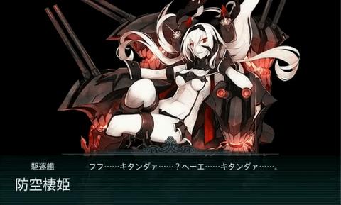 【艦これ】今回の夏イベ2015でE7の防空棲姫の超鉄壁に対し、阿鼻叫喚する提督らの中にE7を突破した提督現る!!