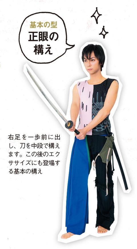 本日発売の「シュシュアリス vol.7」で「刀剣乱舞-ONLINE-」をモチーフにしたダイエット特集が組まれてるんだけどwwwwwwwwwww