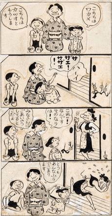 「サザエさん」原画100点などを展示した「よりぬき長谷川町子展」が開催決定!