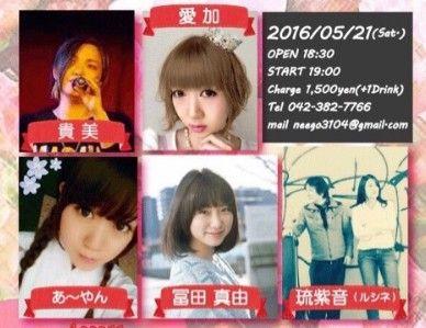 女性アイドルの冨田真由さんが東京都小金井市のイベントでファンの男性にメッタ刺しされる事件発生! 本人は意識不明の重体に…