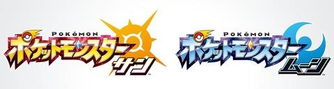 ポケモンシリーズ最新作『ポケットモンスター サン・ムーン』の新情報が5月10日に公開するってよ!御三家お披露目か!?