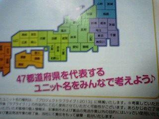【ラブライブ!】47都道府県を代表するユニット名をファン投稿で決める企画決定!募集したユニット名は今後広く作品名に使われる可能性アリ!!