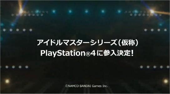 【THE IDOLM@STER】PS4『アイドルマスターシリーズ』発売決定 & PS4参入とは別に「新家庭用ゲーム」の展開も予定!!