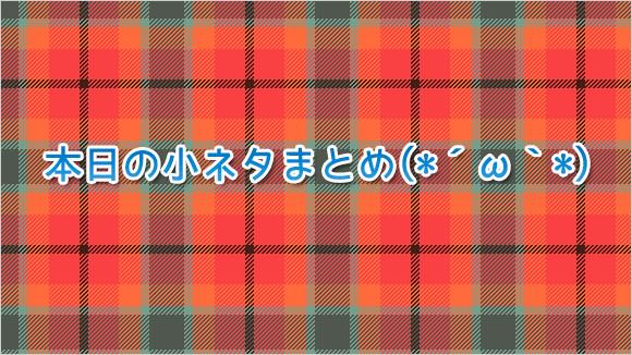 ★★★2013年9月15日の小ネタまとめ★★★