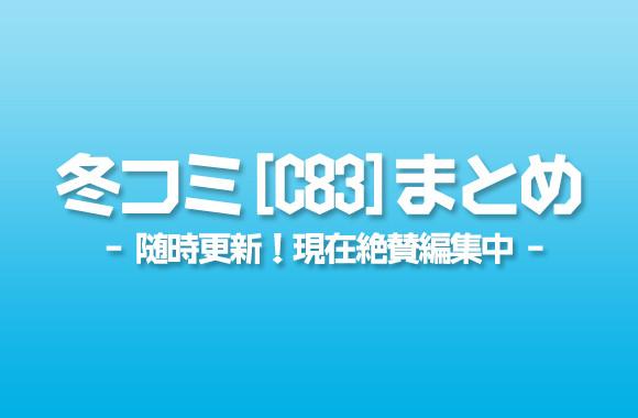 [最終更新 - 22:51]【C83・冬コミ】前日〜1日目の小ネタまとめ