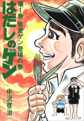 【はだしのゲン】島根・松江市の全市立小中学校で『はだしのゲン』の表現が不適切として閉架措置に