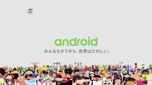 Androidの「ゴーエンパーリィー!」のCMに盗作疑惑?盗作というよりまんま