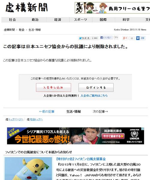 虚構新聞に日本ユニセフ協会から抗議が来ての記事削除wwwwwww