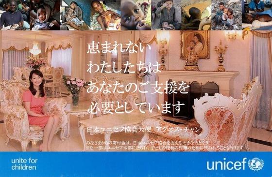 アグネスチャン「ユニセフは世界の子供たちのために募金活動続けます」