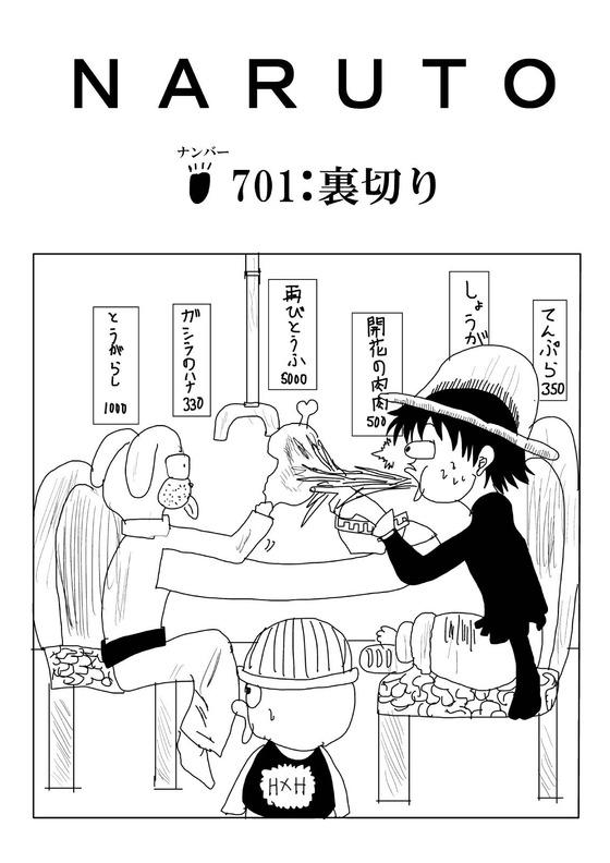 NARUTO最終回の続編を自分なりに描いてみたw