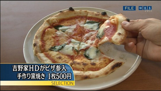 【画像】 吉野家のピザが美味そう、これで500円は安すぎwwwwwwwwww