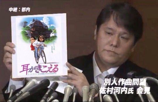 佐村河内が「笑いのネタにされた」と申し立て、フジテレビ「IPPONグランプリ」をBPO審理入り