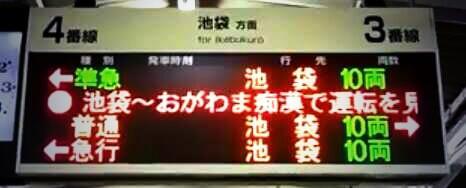 【画像あり】 駅の電光掲示板が何かおかしい wwwwwwwwwwwwwwwwwwwwwwwwww