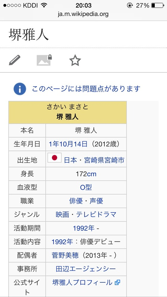 堺雅人のwikiにヤバイことが書いてあるwww