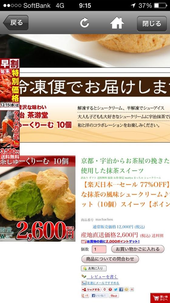 楽天優勝セール詐欺?通常2600円のシュークリームが77%OFFの2600円で販売!定価かよ!